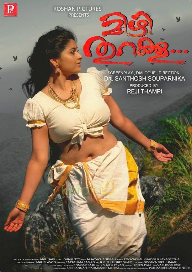 mizhi-thurakku-malayalam-movie-sruthi-lakshmi-photos36
